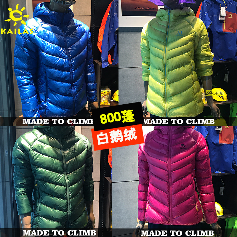 [The goods stop production and no stock]KAILAS Kaile Stone outdoor men and women short section ribs down jacket white goose down KG310037/KG320037
