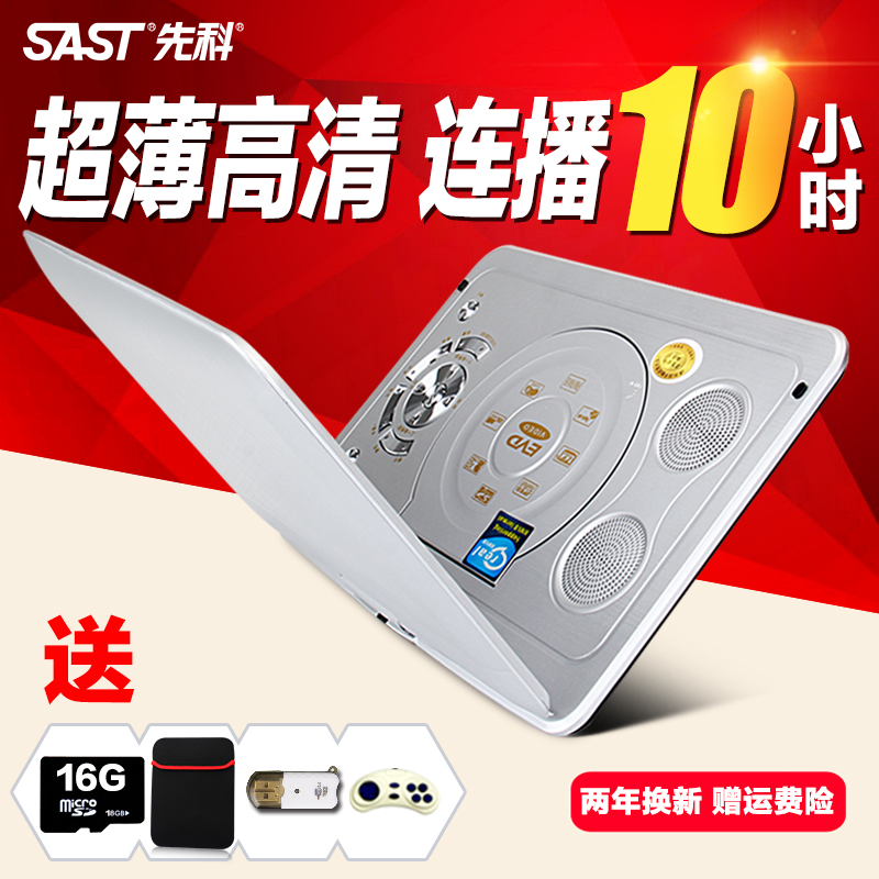 [The goods stop production and no stock]SAST/SAST AEP126 Mobile DVD Player Portable CD Child CD evd DVD Machine Home