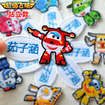 Super Flash Nursery Embroidery name stickers can sew Kindergarten embroidery name affixed to sewing can be ironed custom