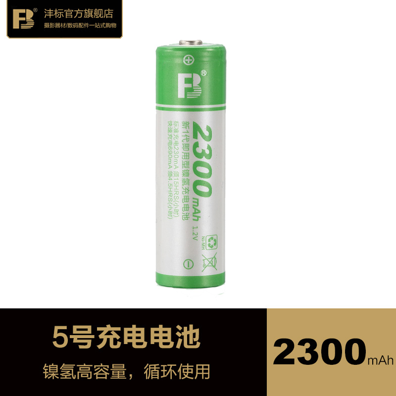 Fengbiao No.5 rechargeable battery 2300 mA nickel-hydrogen AA toy KTV flash microphone No.5 rechargeable battery