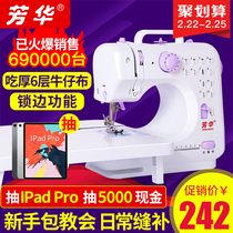 Youth 505A Sewing Machine Mini small desktop lock multi-function electric home eat thick sewing machine