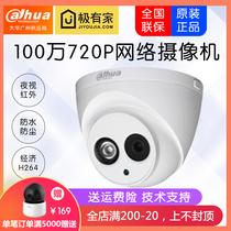 Dahua Network 1 million camera dome DH-IPC-HDW1025C surveillance camera