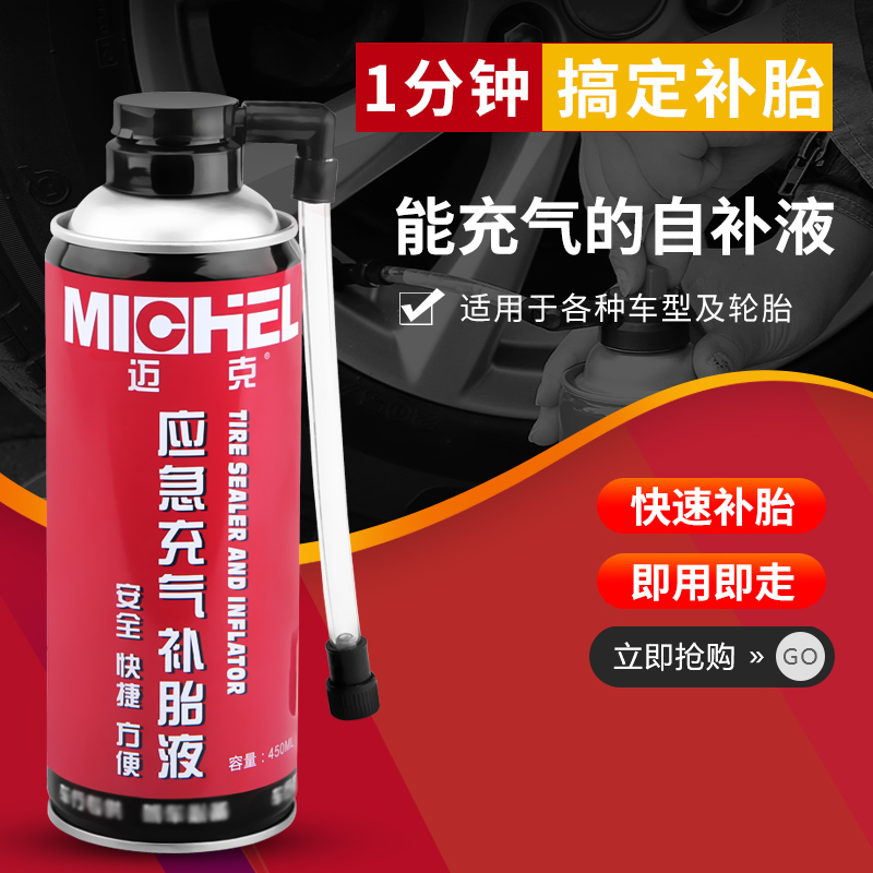 Mike self-rehydration locomotive electric car vacuum tire glue car automatic fast inflatable delivery tire rehydration fluid