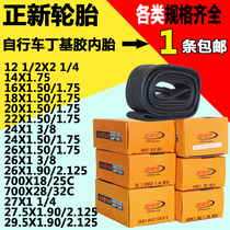 Positive new bicycle inner tube-700 26X1.95 1.75 1.50 1 3 8