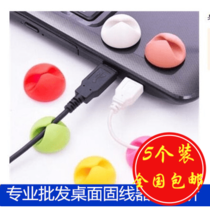 Wall computer mouse source cable phone data cable finishing desktop fixed wire clamp wire holder