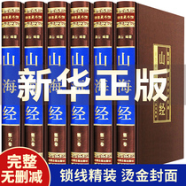 (Complete and uncensioned) Shanhai by the original full set of full-text translation of the white language Qing Shao layout of the mountain and sea by the original set of adult prints on the ancient school note to view the mountains and seas three seas by the Chinese Book Bureau of ancient Chinese geography
