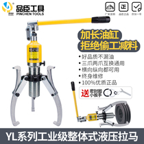 Pinchen YL5T10T20T30T50T overall hydraulic Rama ton bearing puller two claws three claws lateral use