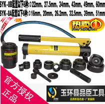 Special SYK-8B stainless steel hydraulic drilling machine 8a15 pull Hole thin iron manual drilling machine SYD-25