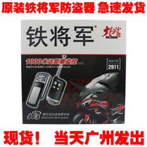 Iron General 2911 motorcycle anti-theft device Great White shark one-way alarm 1000 meters long-range remote control