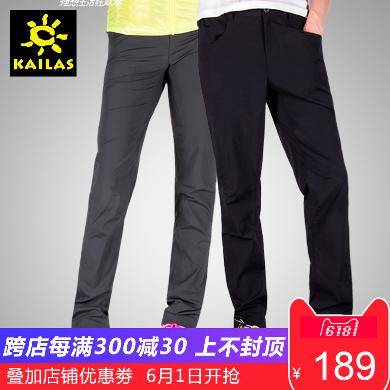 KAILAS Kaile stone men and women light and breathable elastic quick-drying trousers KG510472/KG520472