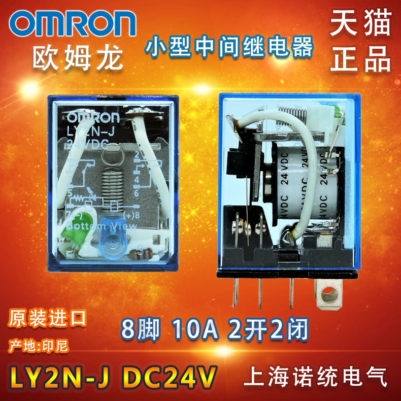 Omron OMRON Intermediate Relay LY2N-J LY2NJ DC24V 10A 2 Open 2 Close 8 Foot HH62P