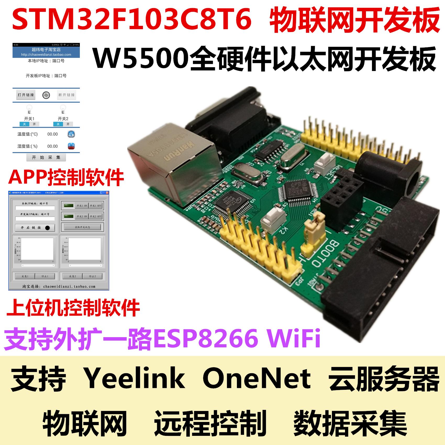 40 15] Internet of Things MQTT onenet Aliyun STM32 W5500