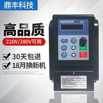 变频器1.5KW-2.2-0.75-7.5-3.7-4-5.5单相220V380V三相电机调速器
