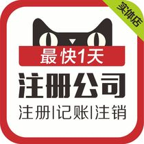 Beijing 註 companys agent business license address change equity 註 sales abnormal lifting agent accounting