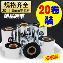 20 Roll ribbon 110mmx300m 30 40 50 60 70 80 90 100 Enhanced mixed base ribbon Roll coated label paper tag barcode