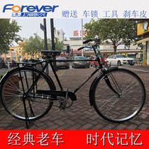 2628 inch Shanghai Permanent 51 load aggravated old vintage heavy-duty light bike