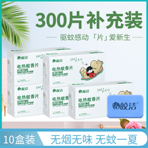 Clean electric mosquito incense tablets tasteless 300 supplement home mosquito repellent insert anti-mosquito children baby mosquito message