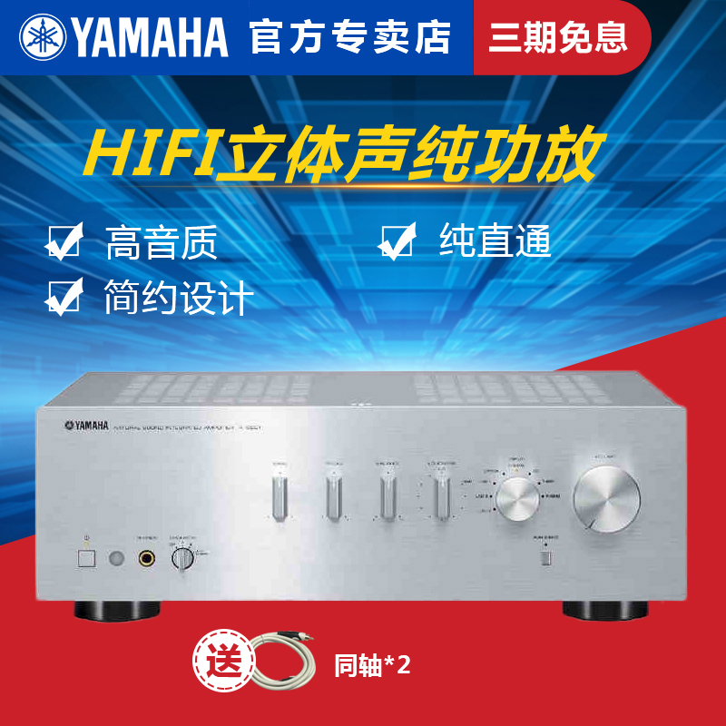 Yamaha/Yamaha-s501 Stereo HIFI 2.0 Music High-fidelity Pure Power Amplifier