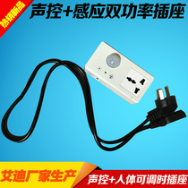 Infrared induction Socket human voice sensitive socket electric fan voice sensitive socket switch 5 hole 1000w