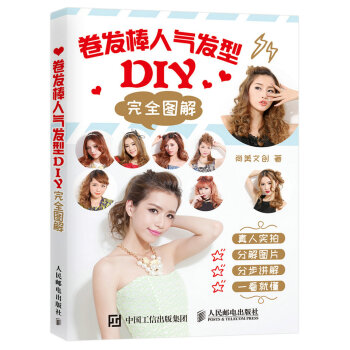 Genuine 2018A curly hair popular hair style DIY complete illustration Shang Meiwen create fashion / beauty makeup / hair / nail book 9787115454959 People Posts and Telecommunications Press