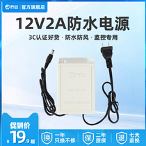 Joanne 12V2A waterproof transformer 3C power adapter wall-mounted switch Outdoor monitoring power supply