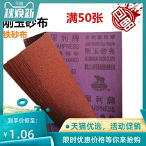 Authentic iron sand cloth sand sand sharp sandpaper brown jade sand cloth rust-proof sandpaper direct sales