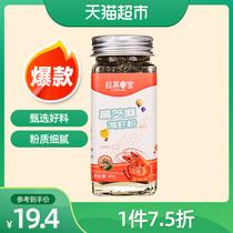 Lale Ripple black sesame shrimp skin powder children mixed noodles mixed rice supplement seasoning powder with meal powder