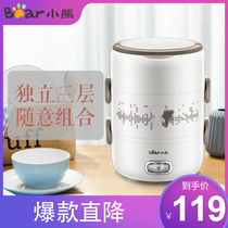 Bear small bear electric lunch box DFH-S2358 can be heated three layers of steamed meal heating lunch box insulation 2L