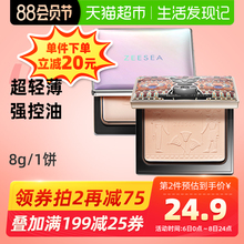 ZEESEA color Li Wenhan endorsement of Egyptian honey powder powder powder makeup powder oil control, durable waterproof and sweat proof Concealer