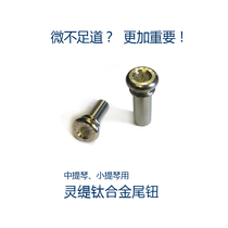 Greyhound STRADPET titanium hollow tail button and solid tail button violin viola accessories