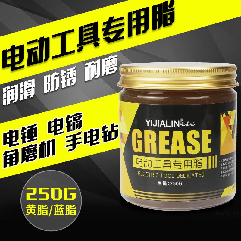Power tool grease high temperature wear-resistant hammer electric shock drill wrench special butter lubricant