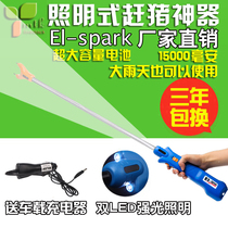 El-spark Lighting pig Oracle sprout Taikang Pig device electric catch pig pat electric pig stick cattle catching device