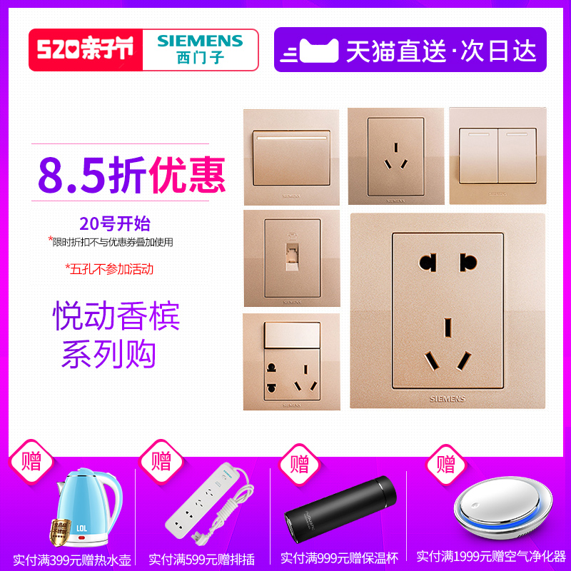Siemens switching socket pleasant champagne gold five-hole single-opening wall panel kit with USB household power supply