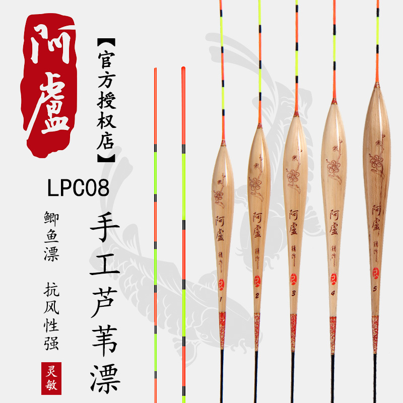 Alu store floating LPC08 reed fish drift sensitive mixed eye-catching bold and stable anti-wind drift