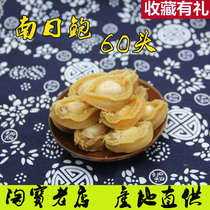 Fujian specialty South Day abalone dried abalone 60 head or so Jin 1 pieces 50 grams 6 Seafood Buddha Jump Dry Goods