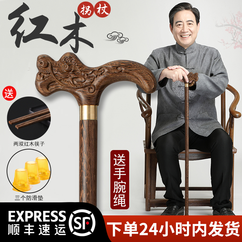 Redwood solid wood old man crutch wood cane chicken wing wood crutch anti-slip redwood tap crutch old man crutch