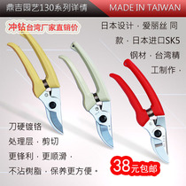 Taiwan Imports pruning fruit tree plants shears flower branches scissors Tree Scissors Bonsai horticultural tools sk5 coarse-branched scissors
