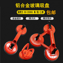 Glass Suction Cup single double three-claw tile floor tile Auxiliary tool vacuum powerful heavy duty industrial grade car suction cup