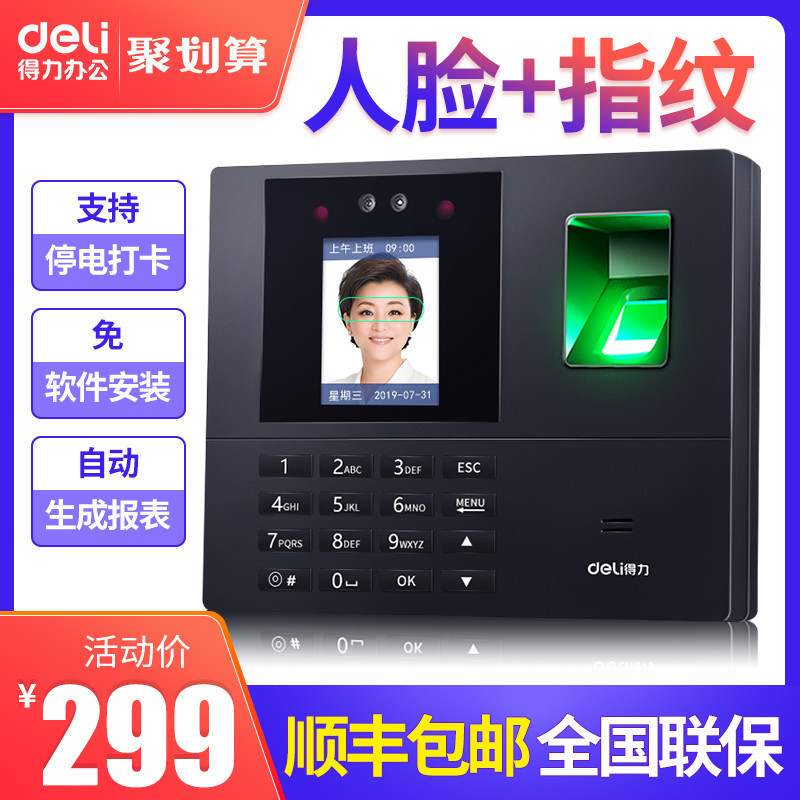 (Shunfeng) strong attendance machine fingerprint face all-in-one machine facial recognition intelligent punching company enterprise canteen staff finger check-in device brush face shift attendance punching machine