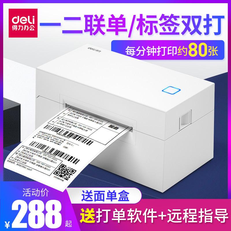 Power express single printer thermal label sticker barcode printer Bluetooth universal electronic surface single express printer small Taobao express single-linked single-double single-machine
