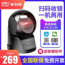 Мощность сканера лазерного сканирования плоский торговый центр супермаркет кассовый аппарат специальный сканер один двумерный сканер штрих-кода идентификации сельскохозяйственной больницы социального обеспечения WeChat Alipay мобильный телефон сбор коробки