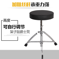 Drum Stool Drum Stool adult Jazz drum seat children drum Chair adjustable height lifting instrument Accessories
