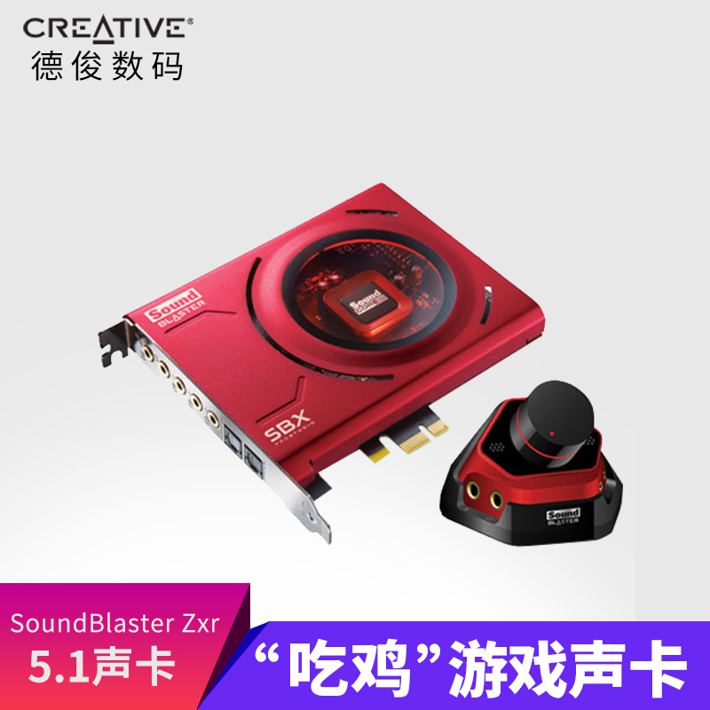 [The goods stop production and no stock] Innovative built-in sound card 5.1 Zx PCI-E High-end gaming sound card fever listening to music recording chicken sound card