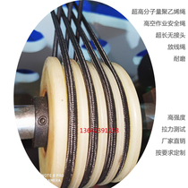 High-strength high-altitude safety line black rope Waia wear-resistant ultra-high molecular weight polyethylene pulley she pulley rope