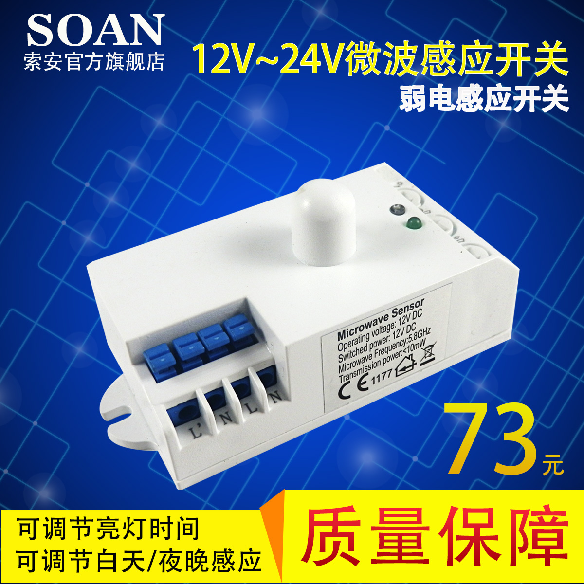 SOAN Human Induction Switch Microwave Inductor Radar Induction Switch Module Bathroom 12V~24V