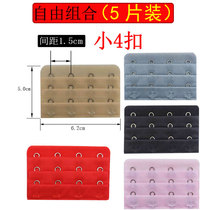 Small 4-row bra extension buckle breasted underwear lengthened buckle growth 4 buckle buckle four Hook delay strap connection