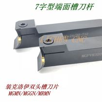 7-Glyph End Groove Cutter Rod 90-degree end cutting cutter MGFVR320 325 420 425-44 62 100