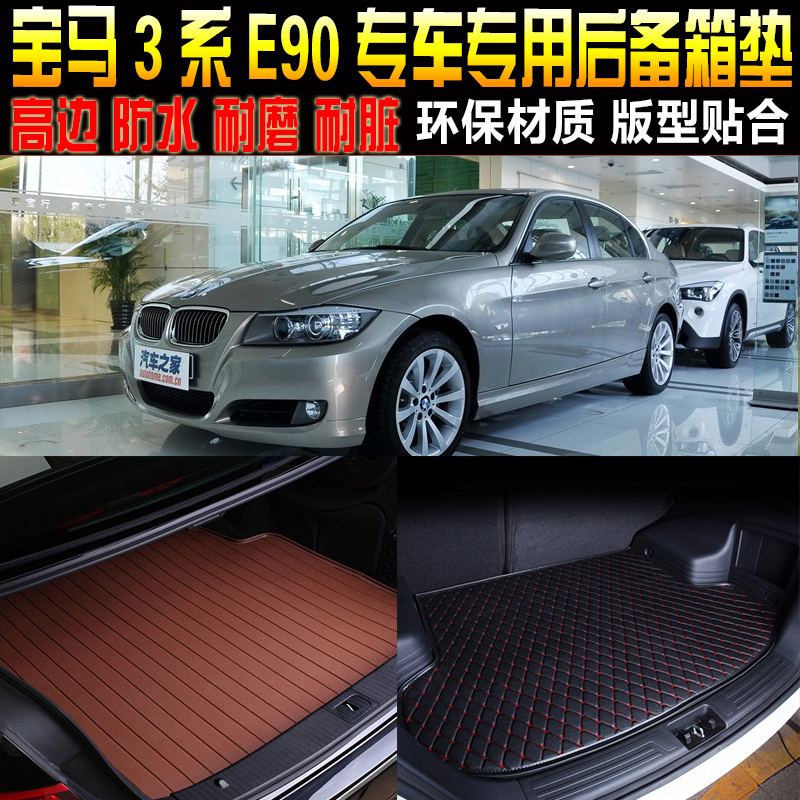 05/06/07/09/10/11/12Old BMW 3 Series E90 Interior trunk Tail mat cushion accessories