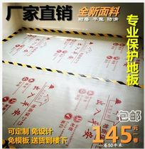 Decoration Ground protective film and tile floor protection pad Home decoration double-layer household indoor tile film thickening wear-resistant