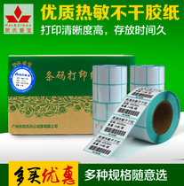 Thermal barcode Paper 20 to 80 wide box adhesive label paper printing barcode paper electronic weighing paper